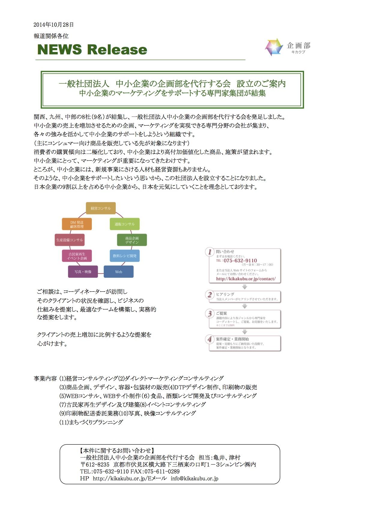 キカクブプレスリリース.jpg
