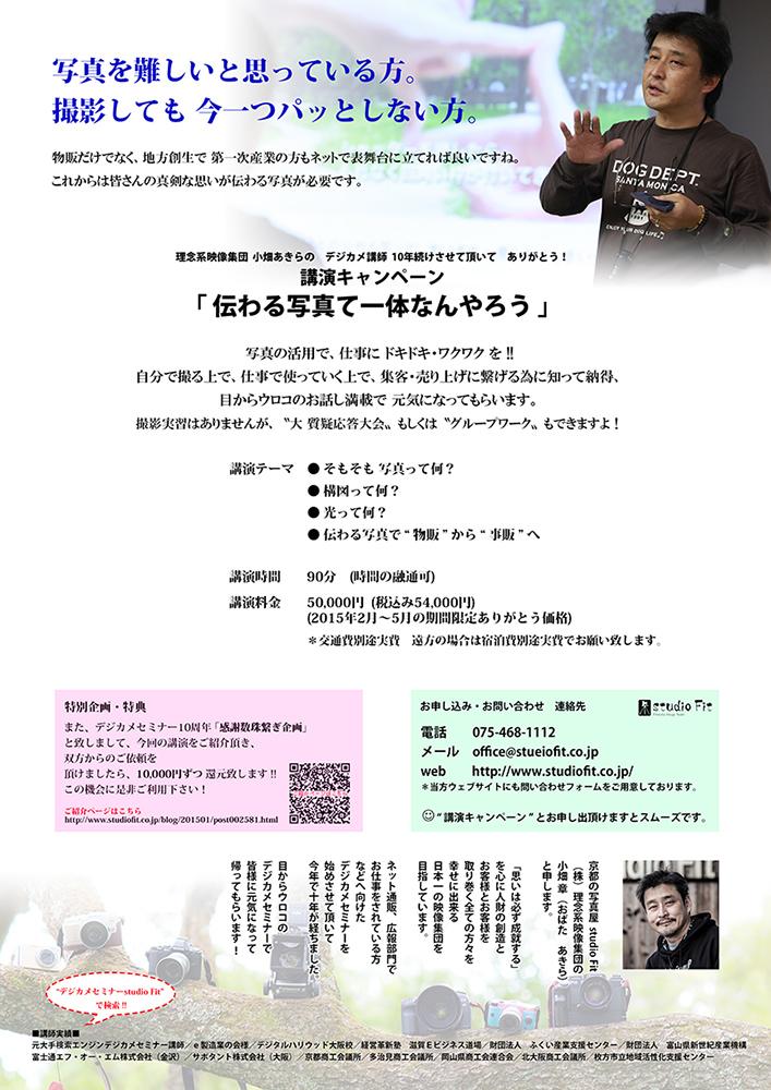 10周年セミナー講演案内blog.jpg